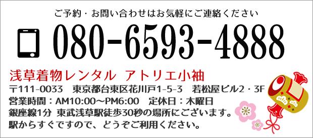 ご予約・お問い合わせはお気軽にご連絡ください 03-5246-4301 浅草着物レンタル アトリエ小袖 〒111-0033 東京都台東区花川戸1-5-3 若松屋ビル2・3F 営業時間:AM10:00~PM6:00 銀座線1分 東部浅草駅徒歩30秒の場所にございます。駅からすぐですので、どうぞご利用ください。