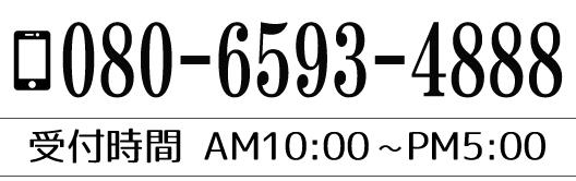 お電話でのご予約はこちらまで03-5246-4301受付時間AM10:00~PM5:00